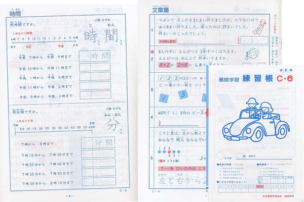 練習帳C-6(3年生用)