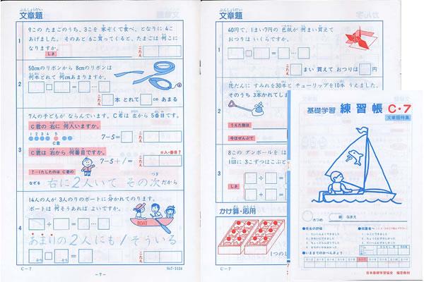 練習帳C-7(3年生用)