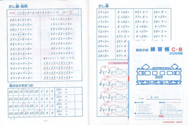 練習帳C-8(3年生用)
