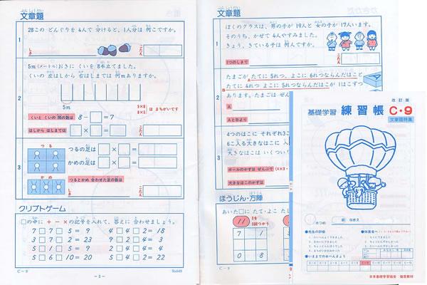 練習帳C-9(3年生用)