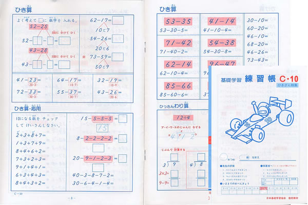 練習帳C-10(3年生用)