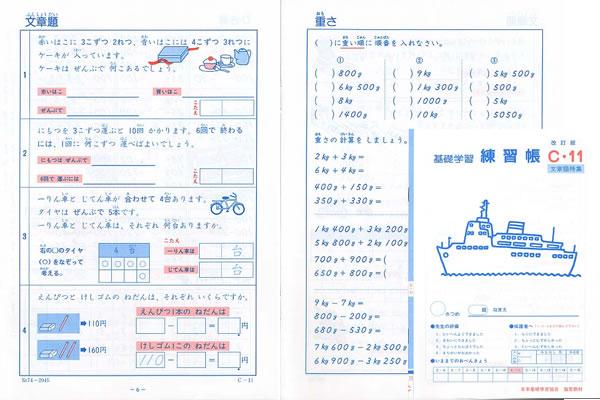 練習帳C-11(3年生用)