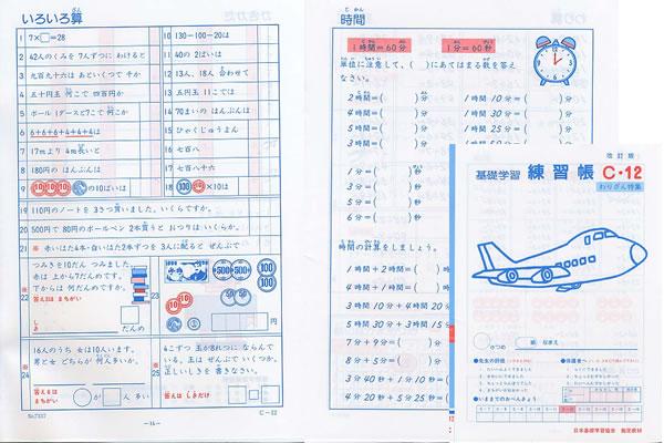 練習帳C-12(3年生用)