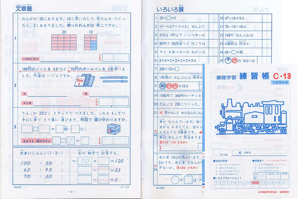 練習帳C-13(3年生用)
