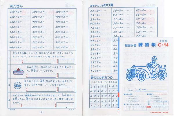 練習帳C-14(3年生用)