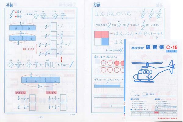 練習帳C-15(3年生用)