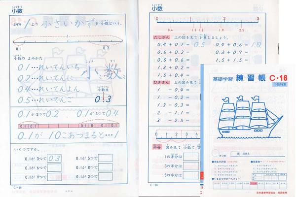 練習帳C-16(3年生用)