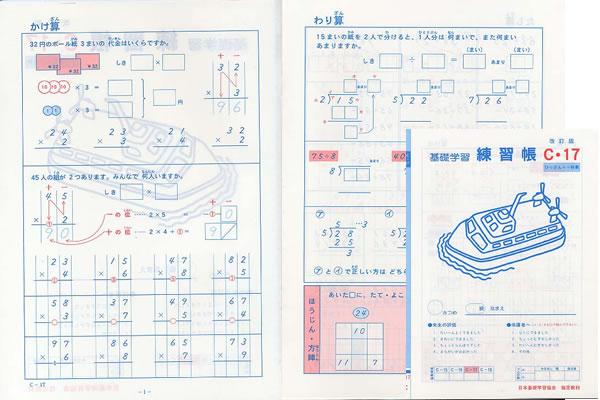練習帳C-17(3年生用)