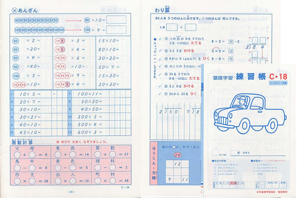 練習帳C-18(3年生用)