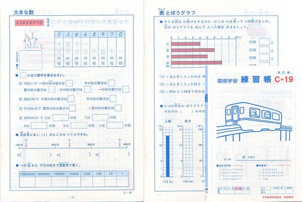 練習帳C-19(3年生用)