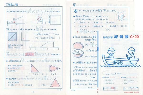 練習帳C-20(3年生用)