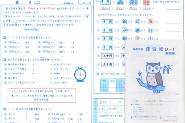練習帳D-1(4年生用) 小学生教材