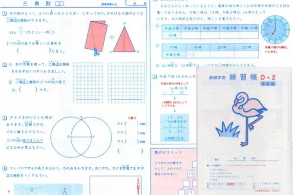 練習帳D-2(4年生用) 小学生教材