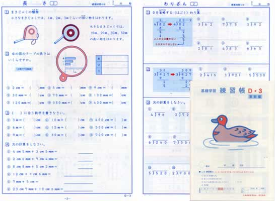 練習帳D-3(4年生用) 小学生教材