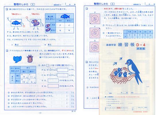 練習帳D-4(4年生用) 小学生教材