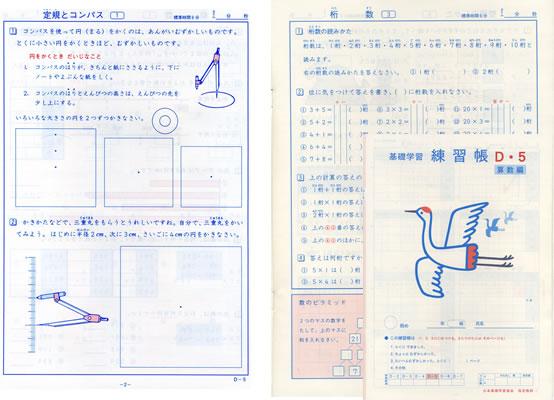 練習帳D-5(4年生用) 小学生教材