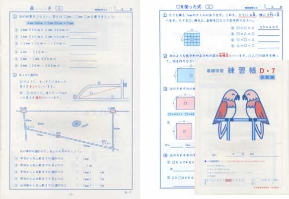 練習帳D-7(4年生用) 小学生教材