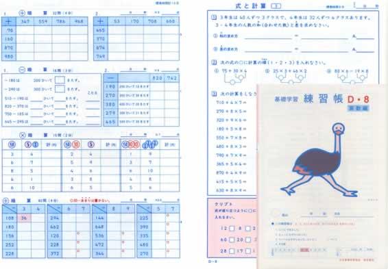 練習帳D-8(4年生用) 小学生教材