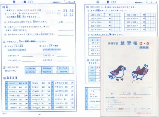 練習帳D-9(4年生用) 小学生教材