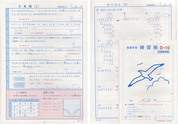 練習帳D-10(4年生用) 小学生教材