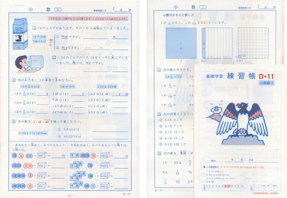 練習帳D-11(4年生用) 小学生教材