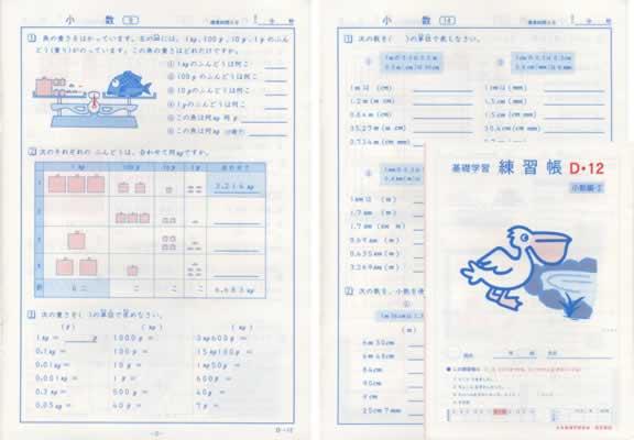 練習帳D-12(4年生用) 小学生教材