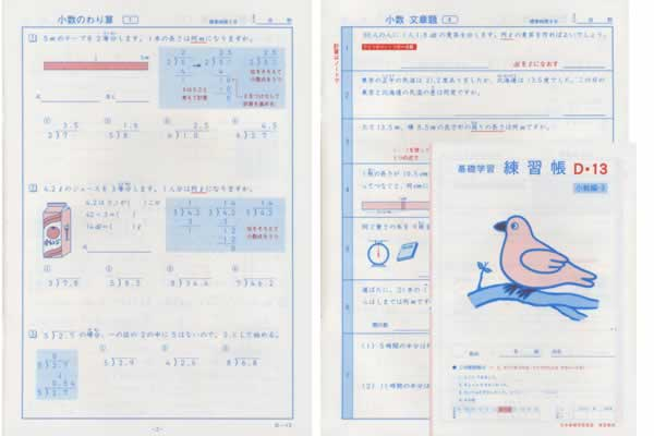 練習帳D-13(4年生用) 小学生教材