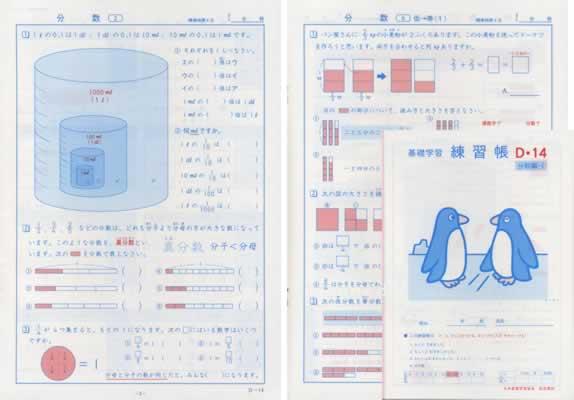 練習帳D-14(4年生用) 小学生教材