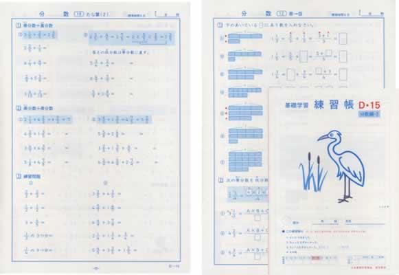 練習帳D-15(4年生用) 小学生教材