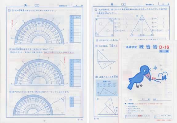 練習帳D-16(4年生用) 小学生教材