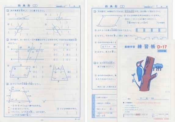 練習帳D-17(4年生用) 小学生教材