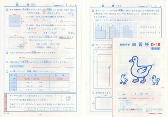 練習帳D-18(4年生用) 小学生教材