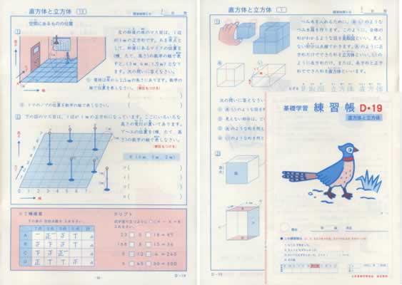 練習帳D-19(4年生用) 小学生教材