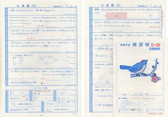 練習帳D-20(4年生用) 小学生教材