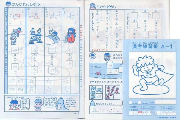 漢字練習帳A-1(1年生用) 小学生教材
