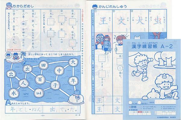 漢字練習帳A-2(1年生用) 小学生教材