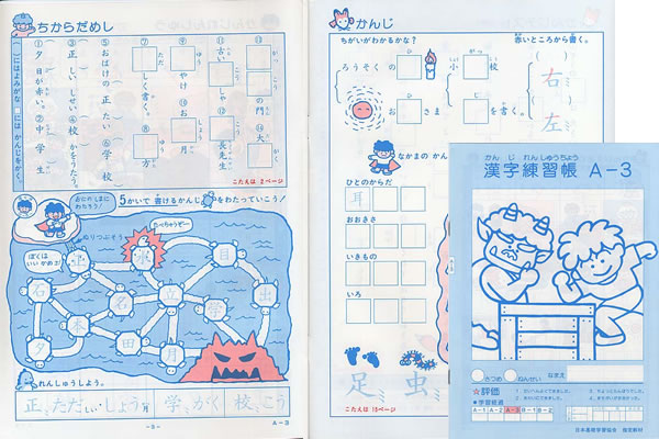 漢字練習帳A-3(1年生用) 小学生教材