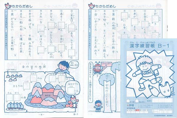 漢字練習帳B-1(2年生用) 小学生教材