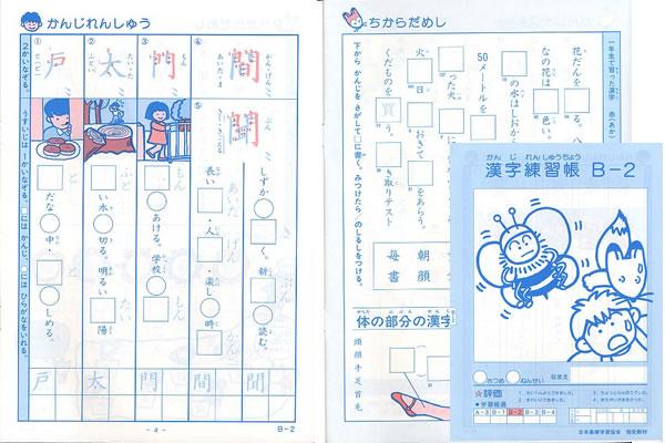 漢字練習帳B-2(2年生用) 小学生教材