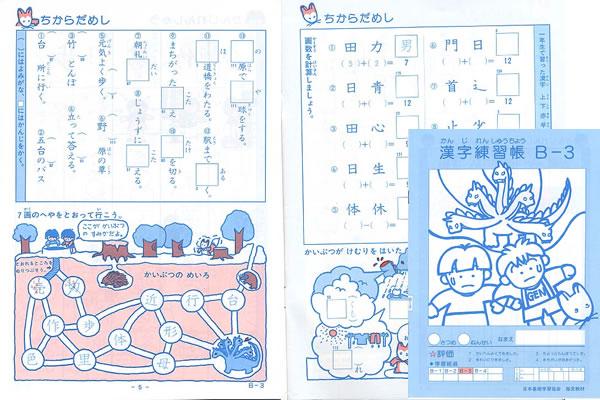 漢字練習帳B-3(2年生用) 小学生教材