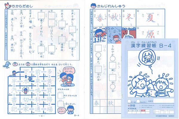 漢字練習帳B-4(2年生用) 小学生教材