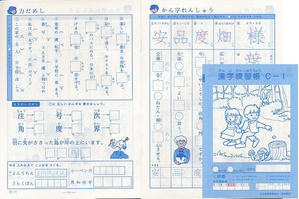 漢字練習帳C-1(3年生用) 小学生教材
