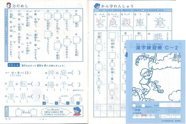 漢字練習帳C-2(3年生用) 小学生教材