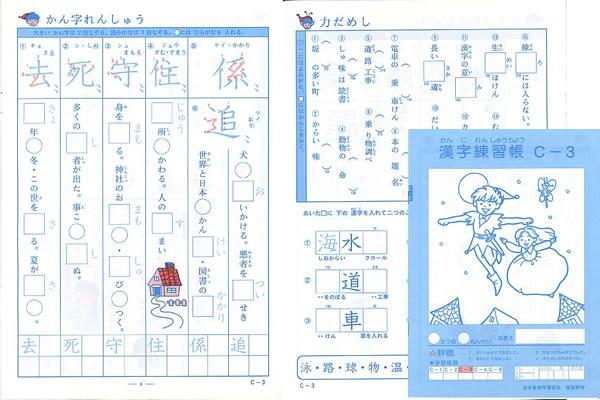 漢字練習帳C-3(3年生用) 小学生教材