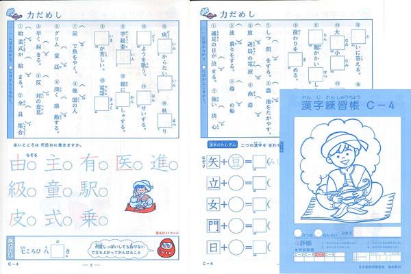漢字練習帳C-4(3年生用) 小学生教材
