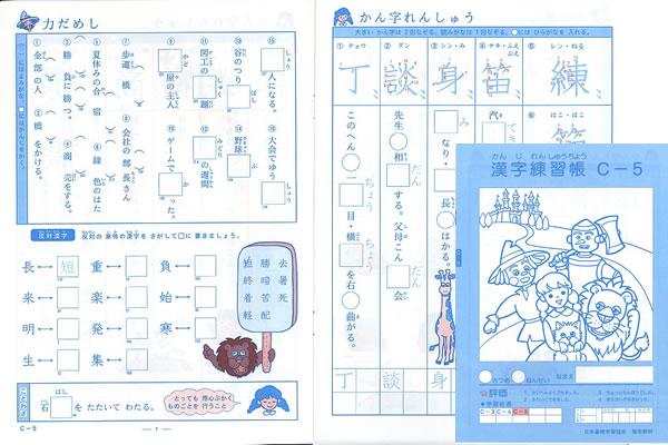 漢字練習帳C-5(3年生用) 小学生教材