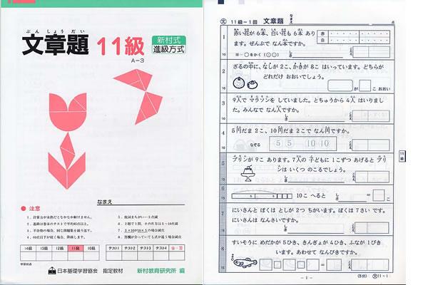 文章題11級(1年生用) 小学生教材
