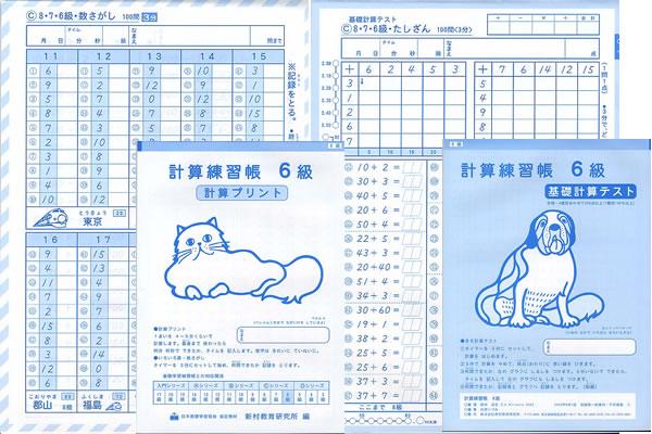 計算練習帳6級(3年生用) 小学生教材