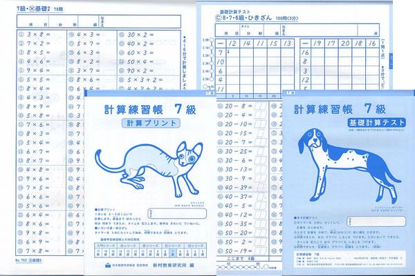 計算練習帳7級(3年生用) 小学生教材