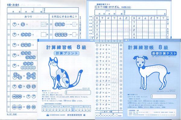 計算練習帳8級(3年生用) 小学生教材